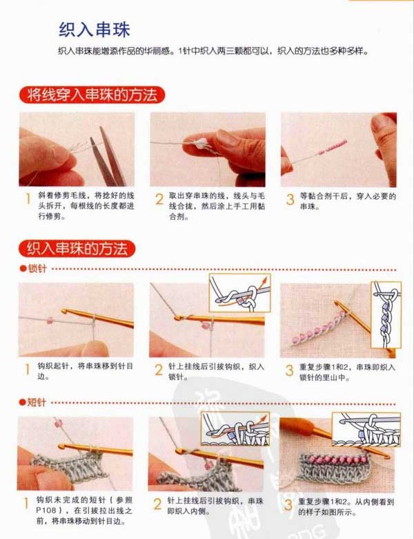 钩织入珠子钩针编织的技巧