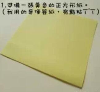 纸叠皮卡丘的方法与步骤