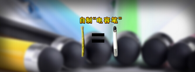 小发明小创造,省钱了,纸巾竟然可当电容笔