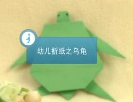小学生手工制作大全教你折纸乌龟