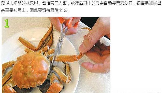 如何快速、正确吃蟹