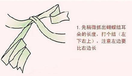 双蝴蝶结的打法