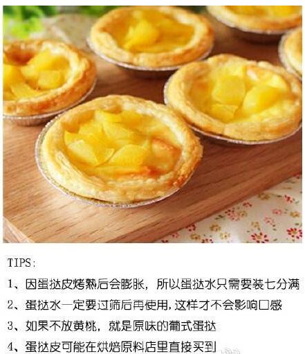 水果蛋挞的制作过程