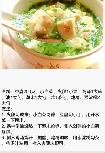 各种豆腐汤鸡蛋饼的美丽早晨