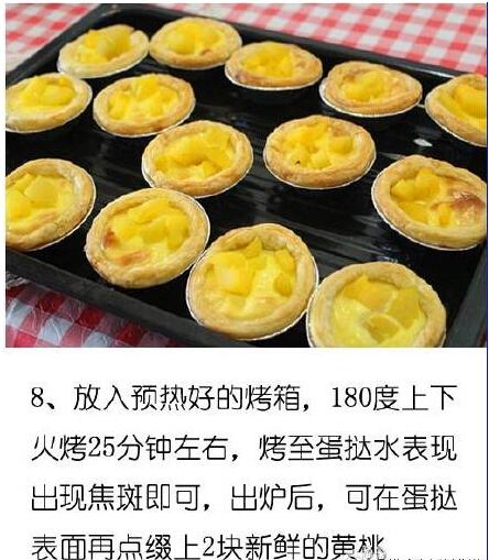 自制水果蛋挞的制作过程