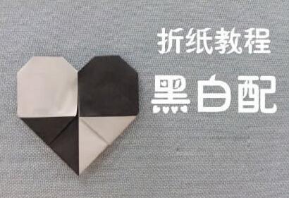 让你爱不释手的双色桃心形折纸图解与折法教程!