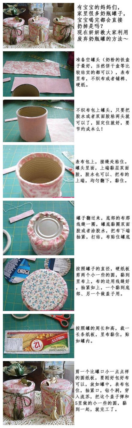 奶粉罐、罐头盒 创意DIY