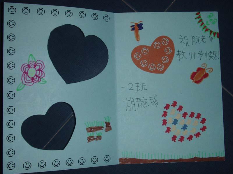 小学生教师节贺卡制作