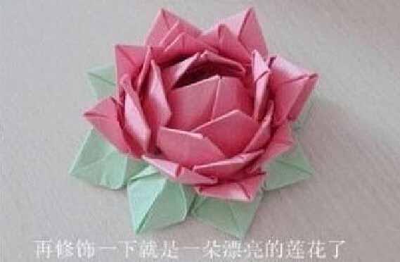 水莲的折法