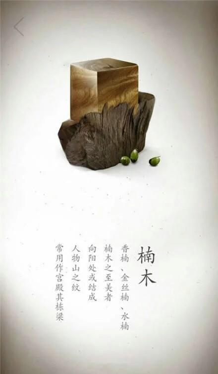 带你了解9种实木的区别