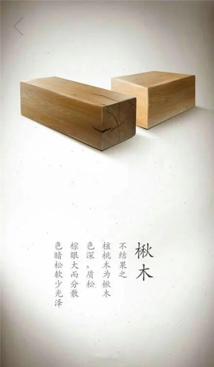 实木的分类品种